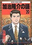 加治隆介の議 20 (ミスターマガジンKC)