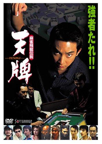 麻雀飛龍伝説 天牌1 [DVD]