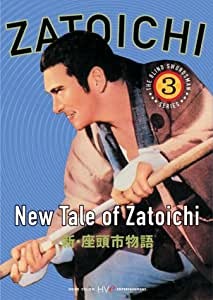 Zatoichi the Blind Swordsman, Vol. 3 - New Tale of Zatoichi