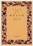 科学と方法―改訳 (岩波文庫 青 902-2)