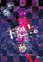 「下剋上。」-2015.09.05 赤坂BLITZ-【初回限定盤】 [DVD](在庫あり。)