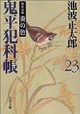 鬼平犯科帳〈23〉特別長篇 炎の色 (文春文庫)