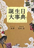 誕生日大事典 (王様文庫)