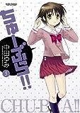 ちゅーぶら!! : 5 (アクションコミックス)