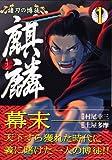 諸刃の博徒 麒麟(1) (ヤンマガKCスペシャル)