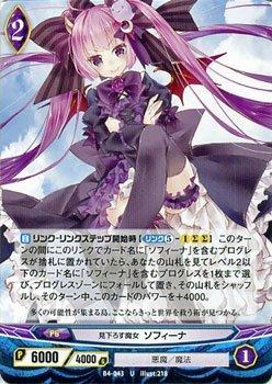 見下ろす魔女 ソフィーナ/アンジュ・ヴィエルジュ 第4章 蒼空の変転世界/シングルカード