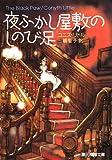 夜ふかし屋敷のしのび足 (創元推理文庫 M リ 5-2)