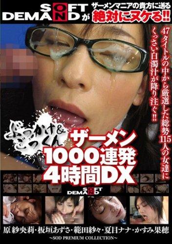 絶対にヌケる!!ぶっかけ&ごっくん ザーメン1000連発 4時間DX [DVD]