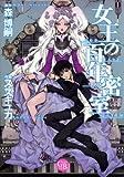 女王の百年密室 (幻冬舎コミックス漫画文庫 す 1-1)