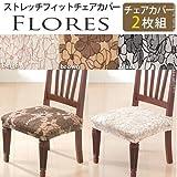 インテリア おしゃれ 椅子用 イス用 カバー スペイン製 ストレッチ素材 2枚組セット チェア カバー ストレッチ セット ブラック