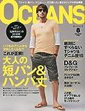 OCEANS (オーシャンズ) 2010年 08月号 [雑誌]