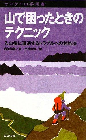 山で困ったときのテクニック―入山後に遭遇するトラブルへの対処法