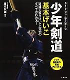 少年剣道基本げいこ―道場で習うけいこ・技術のすべてがわかる! (ジュニアスポーツ)