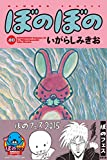 【ぼのフェス2015 特別版】ぼのぼの(40) (バンブーコミックス 4コマセレクション)