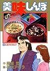 美味しんぼ 第39巻 1993-05発売