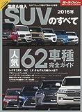 国産&輸入SUVのすべて 2016年 人気62車種完全ガイド (統括シリーズ)