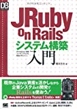 JRuby on Railsシステム構築入門 (DB Magazine SELECTION)