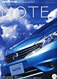 月刊自家用車増刊 NISSAN (ニッサン) 新型ノート 2012年 11月号 [雑誌]