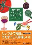 お気楽!イタリアンレシピ100 (グルメ文庫)