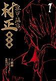 装甲悪鬼村正 魔界編(1) (ブレイドコミックス)