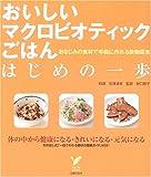 おいしいマクロビオティックごはん はじめの一歩—おなじみの食材で手軽に作れる穀物菜食 (セレクトBOOKS)