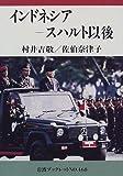 インドネシア-スハルト以後 (岩波ブックレット (No.468))(村井 吉敬/佐伯 奈津子)