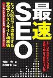 「最速」SEO ~たった28日で上位表示する驚速ビジネスサイト構築術~