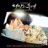 太陽の末裔 OST Vol.2 (KBS TVドラマ) (韓国盤)