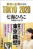 繁栄の女神が語る TOKYO 2020 ~七海ひろこ守護霊メッセージ~