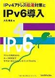 IPv4アドレス枯渇対策とIPv6導入 [単行本] / 大元 隆志 (著); リックテレコム (刊)