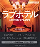 ラブホテル―Satellite of LOVE (アスペクトライトボックス・シリーズ) (アスペクトライトボックス・シリーズ)