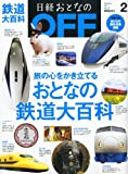 日経おとなの OFF (オフ) 2011年 02月号 [雑誌]
