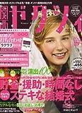 関西 ゼクシィ 2008年 01月号 [雑誌]