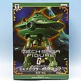 ガンダムシリーズ DXメックサーガ フィギュア ビグ・ザム 機動戦士ガンダム ロボット BIG-ZAM アニメ プライズ バンプレスト