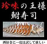 産地直送 鮒寿司 珍味 酒の肴 フナズシ ふなずし 滋賀県特産品