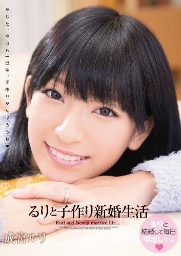 るりと子作り新婚生活 成宮ルリ ワンズファクトリー [DVD]