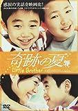 奇跡の夏[DVD]