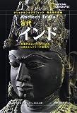 古代インド—死者の丘とハラッパーから仏教とヒンドゥーの聖地へ (ナショナルジオグラフィック考古学の探検)
