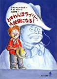 Being Teddy Roosevelt (Japanese Edition)