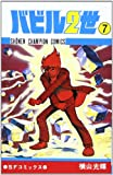 バビル2世 7 (少年チャンピオン・コミックス)