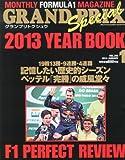 GRAND PRIX Special (グランプリ トクシュウ) 2014年 01月号 [雑誌]