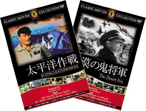 名作洋画DVDパック 太平洋作戦/砂漠の鬼将軍 【DVD】FRTW-013