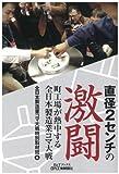 直径2センチの激闘-町工場が熱中する全日本製造業コマ大戦-