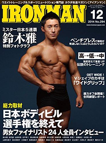 IRONMAN (アイアンマン) 2014年 12月号