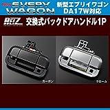 【クローム】REIZ ライツ 交換式バックドアハンドル1P 新型エブリイワゴンDA17W(H27/2~)