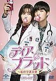 ディア・ブラッド~私の守護天使 DVD-BOX1 -