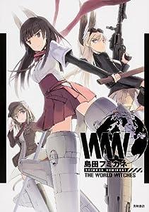 島田フミカネ THE WORLD WITCHES (イラスト・画集)