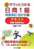 サクッとうかる日商1級商業簿記・会計学〈1〉テキスト 資産・負債会計編