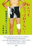 転んでもタダでは起きない!―膝蓋骨骨折リハビリ日記