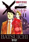 X一愛を探して(11) (ビッグコミックス)